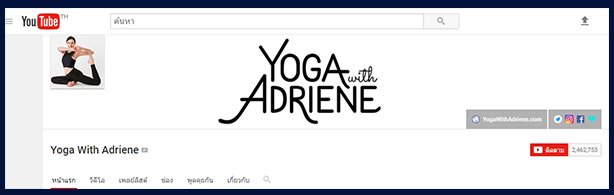 Yoga With Adriene - Youtube channel