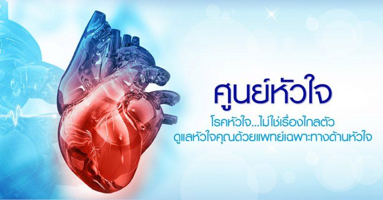 ศูนย์หัวใจ