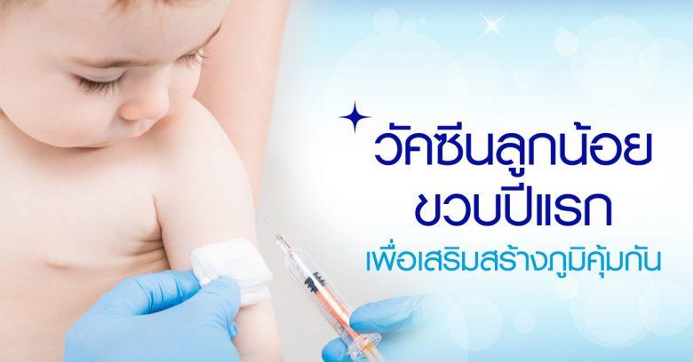 วัคซีนลูกน้อยขวบปีแรก