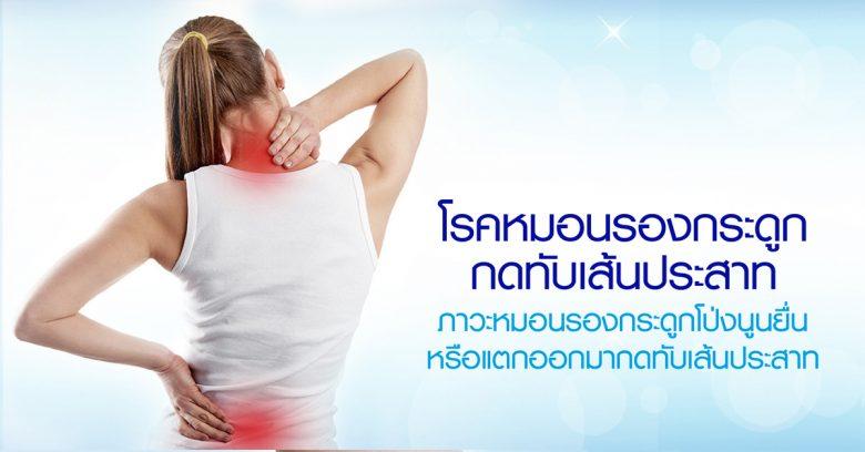 โรคหมอนรองกระดูกกดทับเส้นประสาท