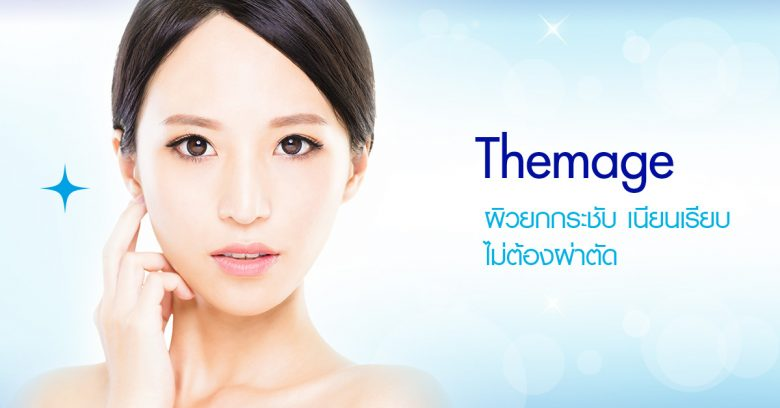 Thermage