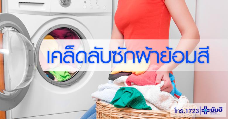 ซักผ้าย้อมสี