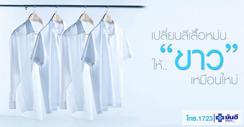 เสื้อขาวสีหม่น