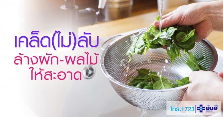 ล้างผักผลไม้