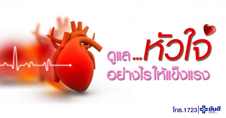 ดูแลหัวใจ