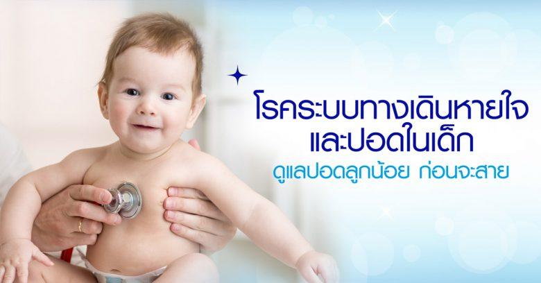 โรคระบบทางเดินหายใจและปอดในเด็ก