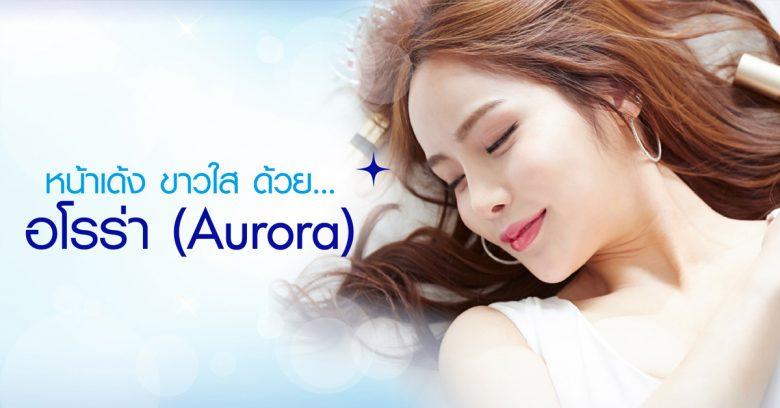 อโรร่า-(Aurora)