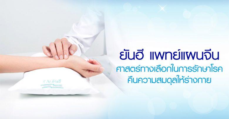 ยันฮี-แพทย์แผนจีน