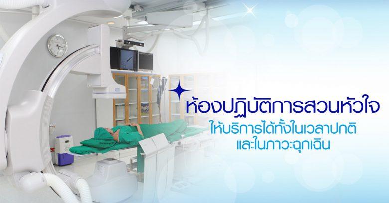 ห้องปฏิบัติการสวนหัวใจ