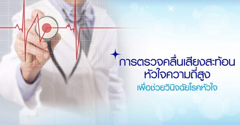 การตรวจคลื่นเสียงสะท้อนหัวใจความถี่สูง