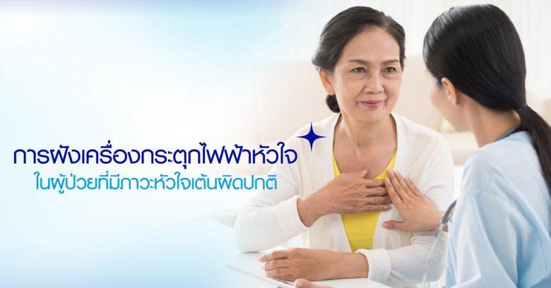 การฝังเครื่องกระตุกไฟฟ้าหัวใจในผู้ป่วยที่มีภาวะหัวใจเต้นผิดปกติ