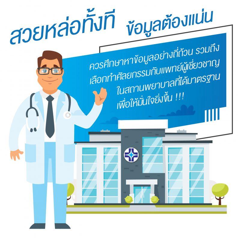 ศัลยกรรม-06