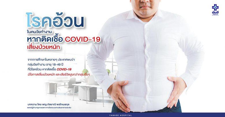 โรคอ้วนในคนวัยทำงาน หากติดเชื้อ COVID-19
