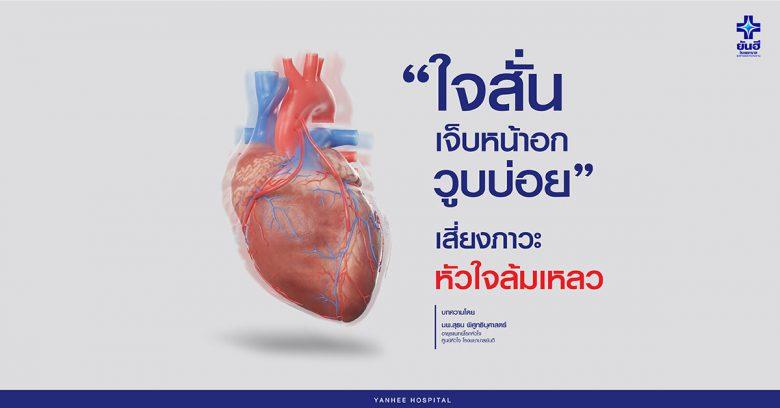 """สัญญาณเตือนอันตราย! """" หัวใจเต้นผิดจังหวะ """" เสี่ยงภาวะหัวใจล้มเหลว"""