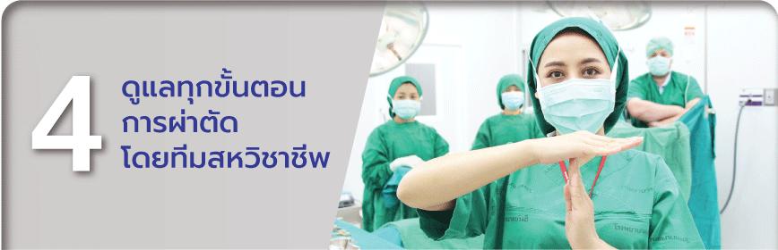 1.ผ่าตัดโดยศัลยแพทย์ตกแต่งเฉพาะทาง