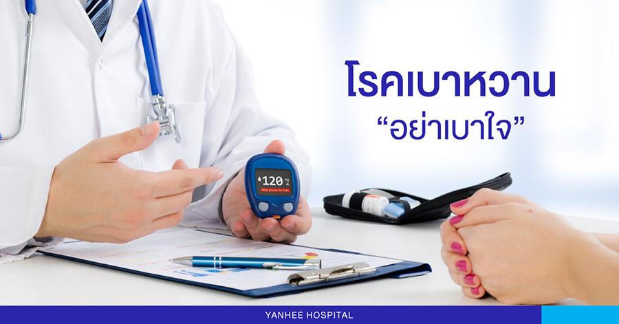 การตรวจคัดกรองโรคเบาหวาน
